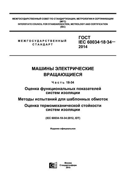 ГОСТ IEC 60034-18-34-2014 Машины электрические вращающиеся. Часть 18-34. Оценка функциональных показателей систем изоляции. Методы испытаний для шаблонных обмоток. Оценка термомеханической стойкости систем изоляции