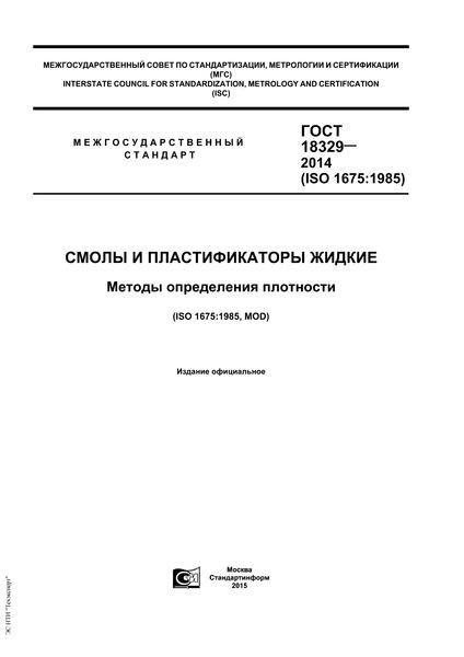 ГОСТ 18329-2014 Смолы и пластификаторы жидкие. Методы определения плотности