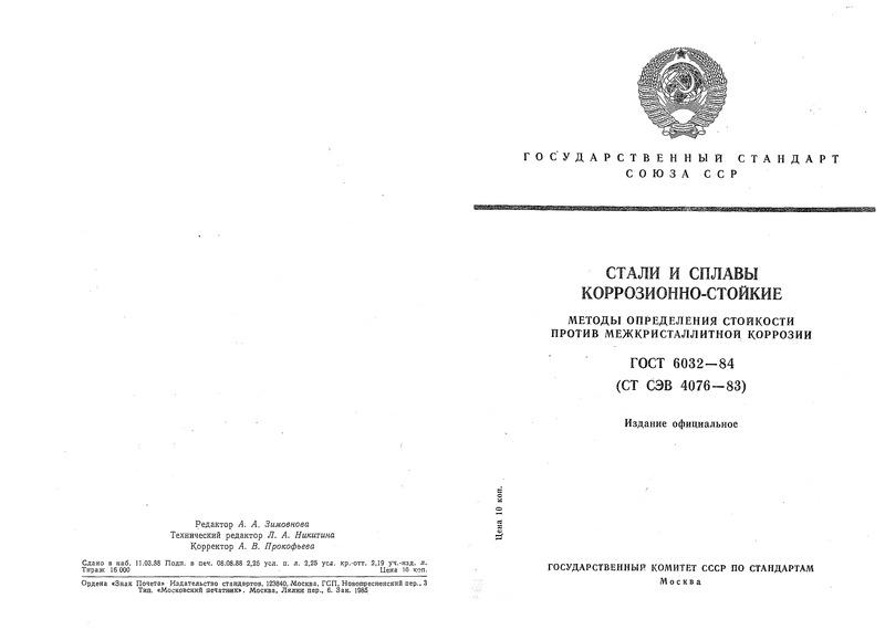 ГОСТ 6032-84 Стали и сплавы корризионно-стойкие. Методы определения стойкости против межкристаллитной коррозии