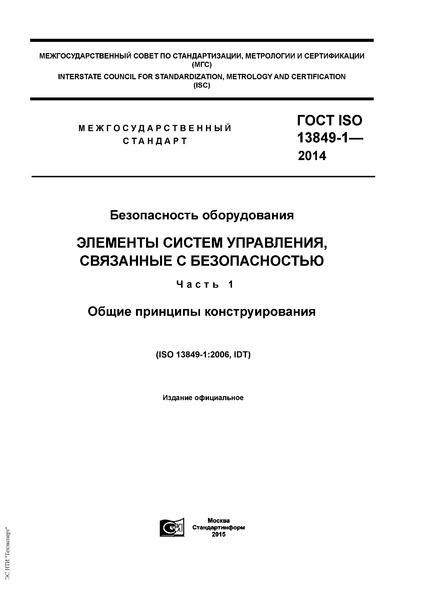 ГОСТ ISO 13849-1-2014 Безопасность оборудования. Элементы систем управления, связанные с безопасностью. Часть 1. Общие принципы конструирования