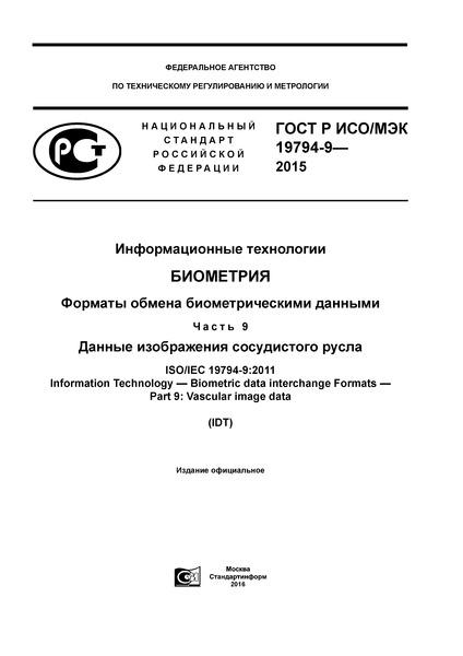 ГОСТ Р ИСО/МЭК 19794-9-2015 Информационные технологии. Биометрия. Форматы обмена биометрическими данными. Часть 9. Данные изображения сосудистого русла