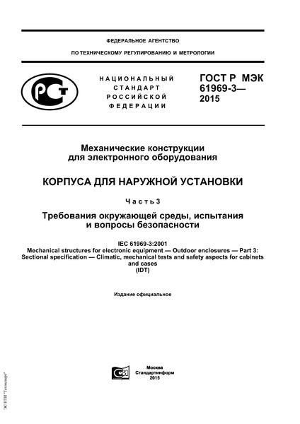 ГОСТ Р МЭК 61969-3-2015 Механические конструкции для электронного оборудования. Корпуса для наружной установки. Часть 3. Требования окружающей среды, испытания и вопросы безопасности