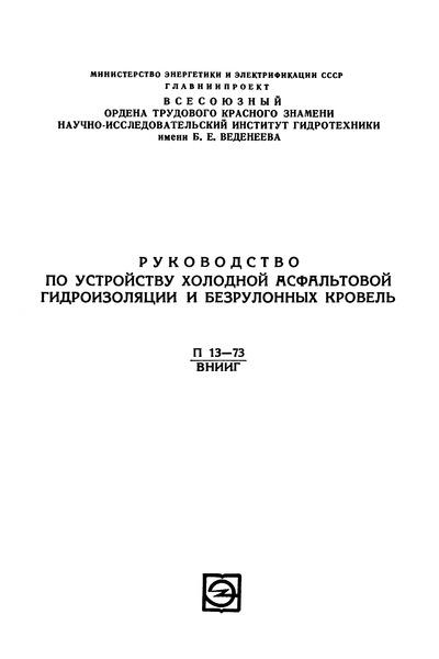 П 13-73/ВНИИГ Руководство по устройству холодной асфальтовой гидроизоляции и безрулонных кровель