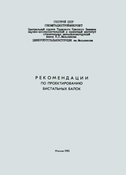 Рекомендации по проектированию бистальных балок