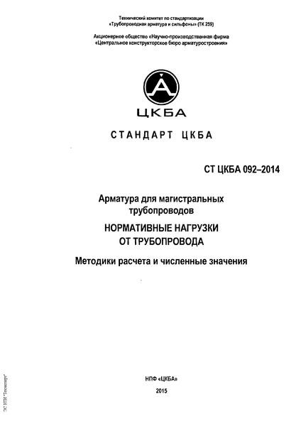 СТ ЦКБА 092-2014 Арматура трубопроводная для магистральных трубопроводов. Нормативные нагрузки от трубопроводов. Методика расчета и численные значения
