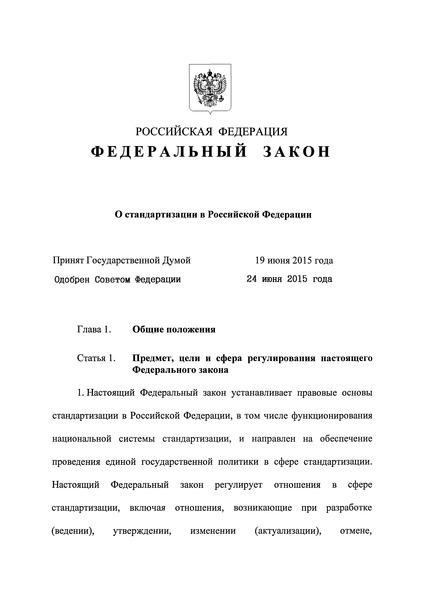 Федеральный закон 162-ФЗ О стандартизации в Российской Федерации