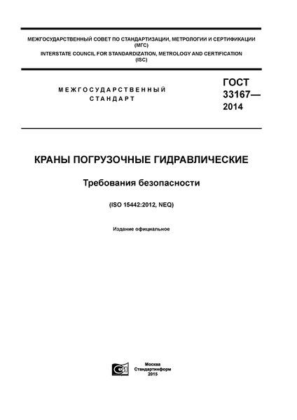 ГОСТ 33167-2014 Краны погрузочные гидравлические. Требования безопасности