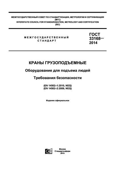 ГОСТ 33168-2014 Краны грузоподъемные. Оборудование для подъема людей. Требования безопасности