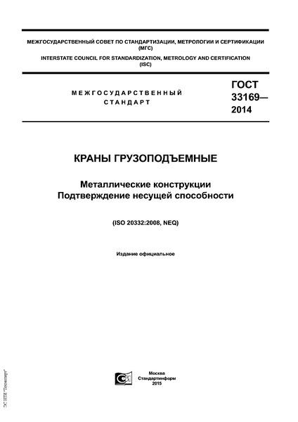 ГОСТ 33169-2014 Краны грузоподъемные. Металлические конструкции. Подтверждение несущей способности