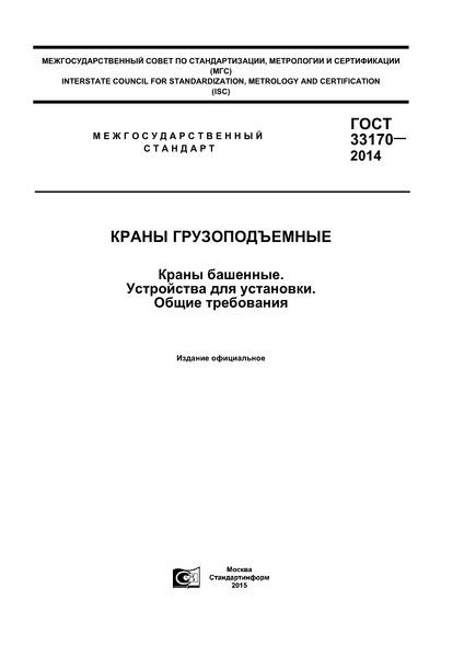 ГОСТ 33170-2014 Краны грузоподъемные. Краны башенные. Устройства для установки. Общие требования