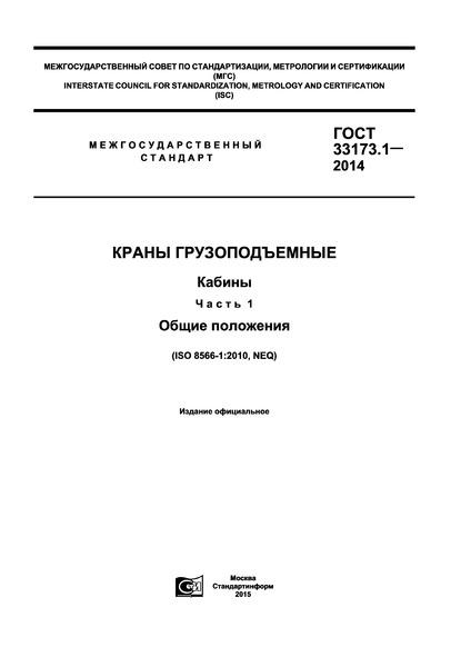 ГОСТ 33173.1-2014 Краны грузоподъемные. Кабины. Часть 1. Общие положения