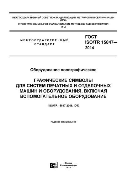 ГОСТ ISO/TR 15847-2014 Оборудование полиграфическое. Графические символы для систем печатных и отделочных машин и оборудования, включая вспомогательное оборудование