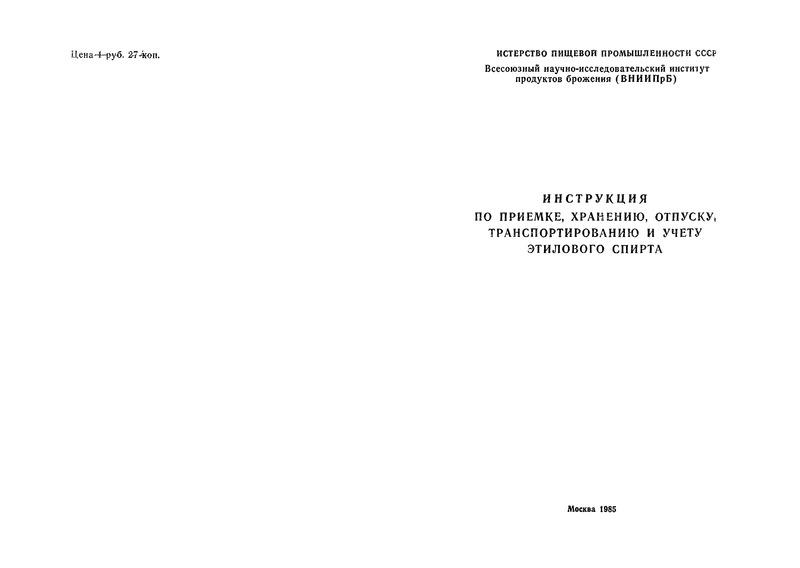 Инструкция по приемке, хранению, отпуску, транспортированию и учету этилового спирта