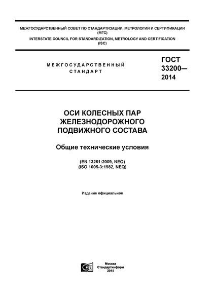 ГОСТ 33200-2014 Оси колесных пар железнодорожного подвижного состава. Общие технические условия