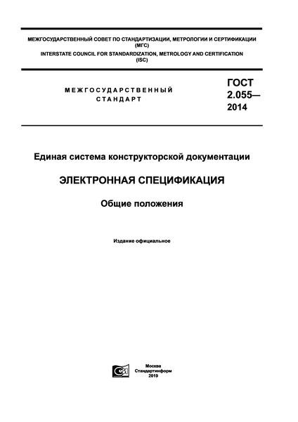 ГОСТ 2.055-2014 Единая система конструкторской документации. Электронная спецификация. Общие положения