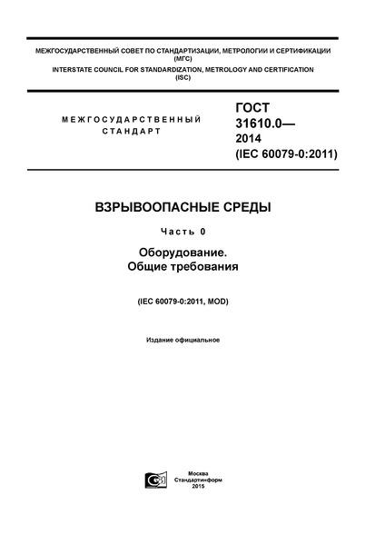 ГОСТ 31610.0-2014 Взрывоопасные среды. Часть 0. Оборудование. Общие требования
