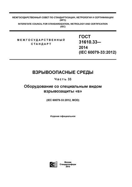 ГОСТ 31610.33-2014 Взрывоопасные среды. Часть 33. Оборудование со специальным видом взрывозащиты