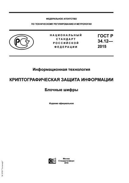 ГОСТ Р 34.12-2015 Информационная технология. Криптографическая защита информации. Блочные шифры
