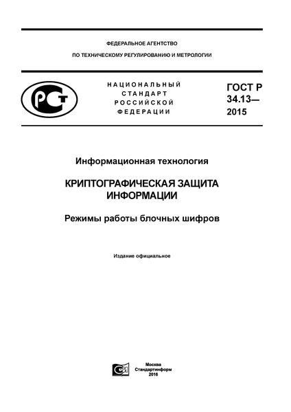 ГОСТ Р 34.13-2015 Информационная технология. Криптографическая защита информации. Режимы работы блочных шифров