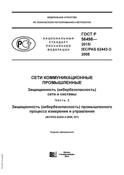 ГОСТ Р 56498-2015 Сети коммуникационные промышленные. Защищенность (кибербезопасность) сети и системы. Часть 3. Защищенность (кибербезопасность) промышленного процесса измерения и управления