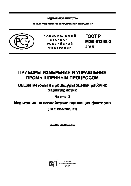 ГОСТ Р МЭК 61298-3-2015 Приборы измерения и управления промышленным процессом. Общие методы и процедуры оценки рабочих характеристик. Часть 3. Испытания на воздействие влияющих факторов