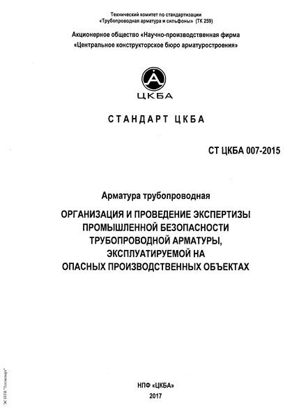 СТ ЦКБА 007-2015 Арматура трубопроводная. Организация и проведение экспертизы промышленной безопасности трубопроводной арматуры, эксплуатируемой на опасных производственных объектах