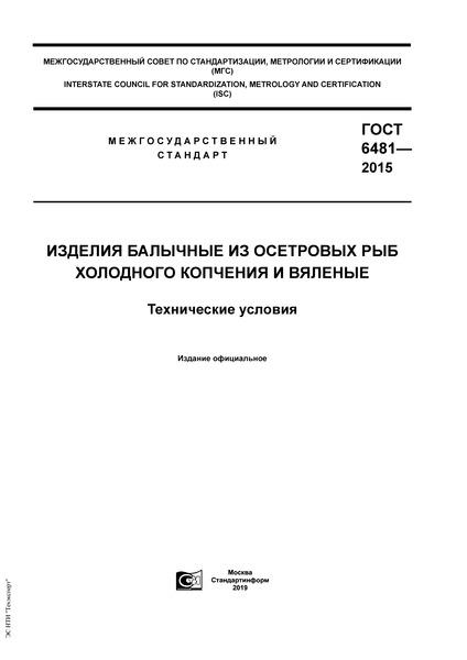 ГОСТ 6481-2015 Изделия балычные из осетровых рыб холодного копчения и вяленые. Технические условия