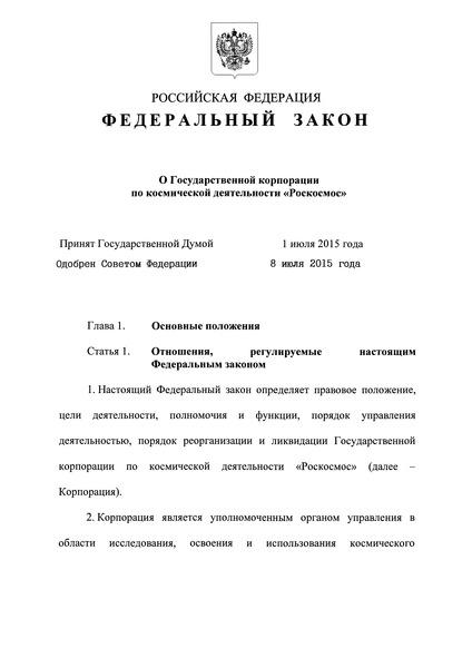 Федеральный закон 215-ФЗ О Государственной корпорации по космической деятельности