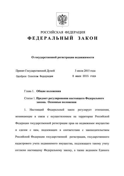 закон 218 фз о государственной регистрации недвижимости