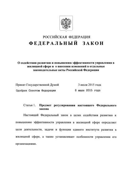 Федеральный закон 225-ФЗ О содействии развитию и повышению эффективности управления в жилищной сфере и о внесении изменений в отдельные законодательные акты Российской Федерации