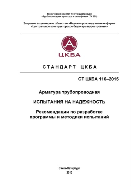 СТ ЦКБА 116-2015 Арматура трубопроводная. Испытания на надежность. Рекомендации по разработке программы и методики испытаний