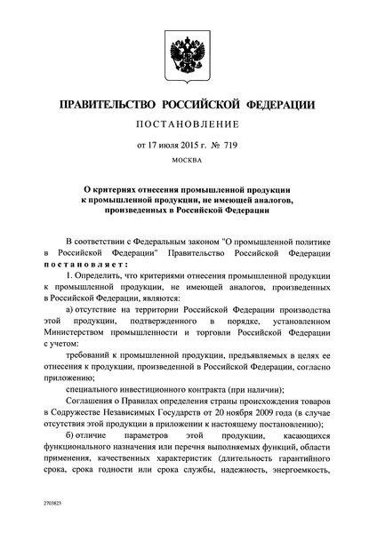 Постановление 719 О подтверждении производства промышленной продукции на территории Российской Федерации