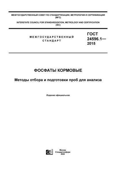 ГОСТ 24596.1-2015 Фосфаты кормовые. Методы отбора и подготовки проб для анализа