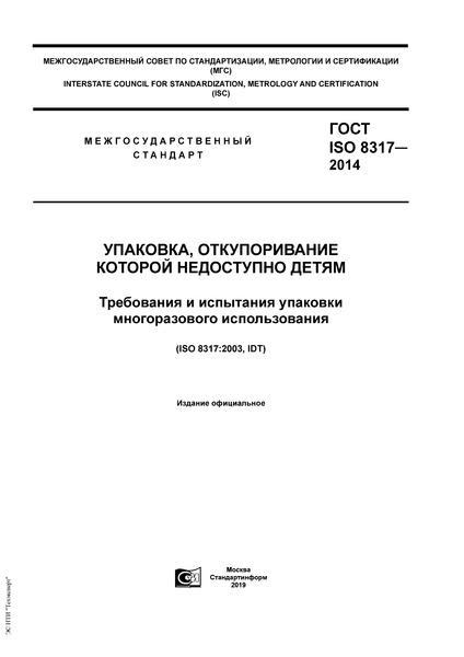 ГОСТ ISO 8317-2014 Упаковка, откупоривание которой недоступно детям. Требования и испытания упаковки многоразового использования