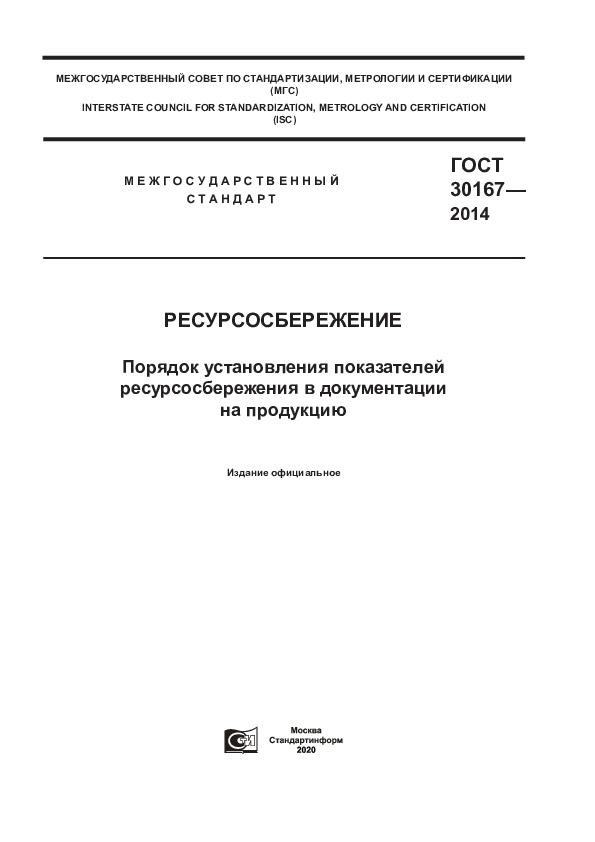 ГОСТ 30167-2014 Ресурсосбережение. Порядок установления показателей ресурсосбережения в документации на продукцию