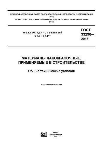 ГОСТ 33290-2015 Материалы лакокрасочные, применяемые в строительстве. Общие технические условия