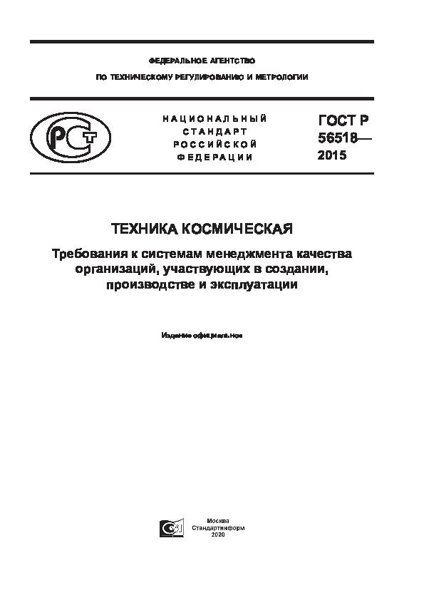 ГОСТ Р 56518-2015 Техника космическая. Требования к системам менеджмента качества организаций, участвующих в создании, производстве и эксплуатации
