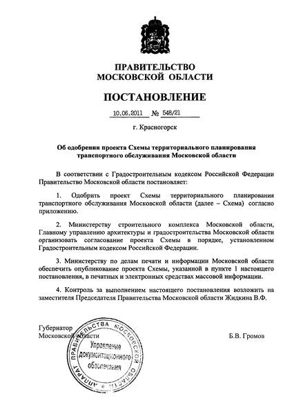 Московской области