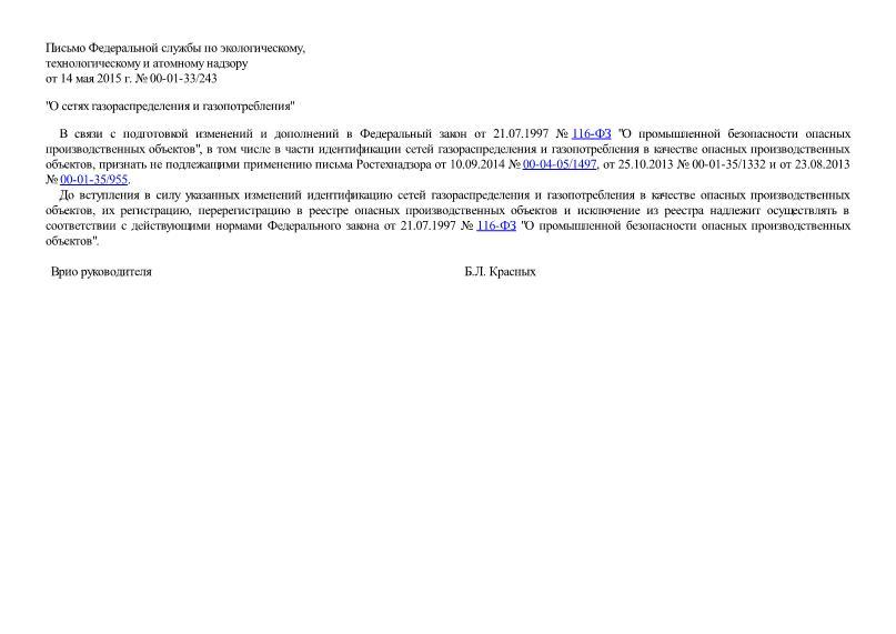 Письмо 00-01-33/243 О сетях газораспределения и газопотребления