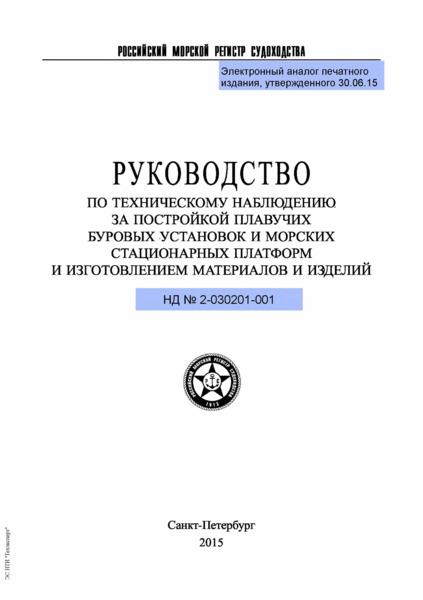 НД 2-030201-001 Руководство по техническому наблюдению за постройкой плавучих буровых установок и морских стационарных платформ и изготовлением материалов и изделий