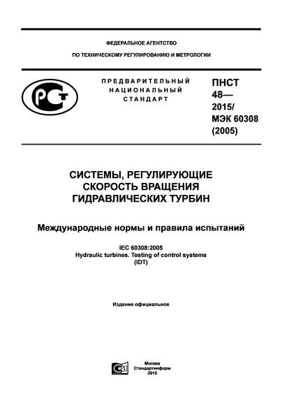 ПНСТ 48-2015 Системы, регулирующие скорость вращения гидравлических турбин. Международные нормы и правила испытаний