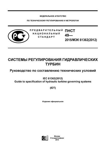 ПНСТ 49-2015 Системы регулирования гидравлических турбин. Руководство по составлению технических условий