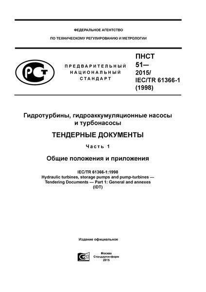 ПНСТ 51-2015 Гидротурбины, гидроаккумуляционные насосы и турбонасосы. Тендерные документы. Часть 1. Общие положения и приложения