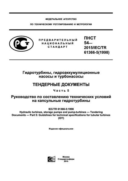 ПНСТ 54-2015 Гидротурбины, гидроаккумуляционные насосы и турбонасосы. Тендерные документы. Часть 5. Руководство по составлению технических условий на капсульные гидротурбины