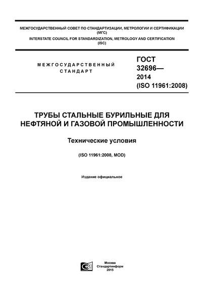 ГОСТ 32696-2014 Трубы стальные бурильные для нефтяной и газовой промышленности. Технические условия