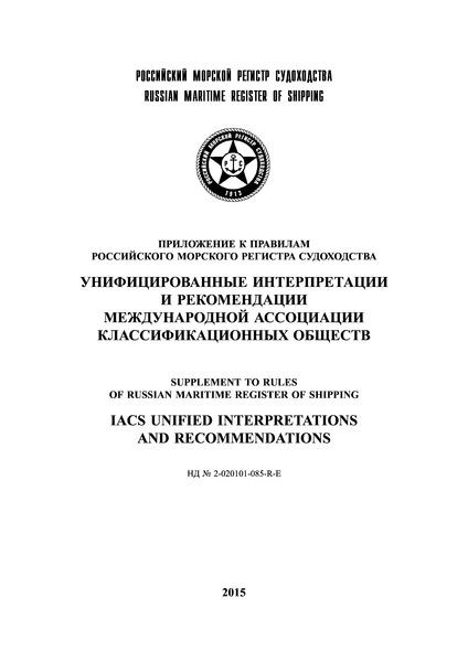 НД 2-020101-085-R-E Приложение к правилам Российского морского регистра судоходства. Унифицированные интерпретации и рекомендации Международной ассоциации классификационных обществ