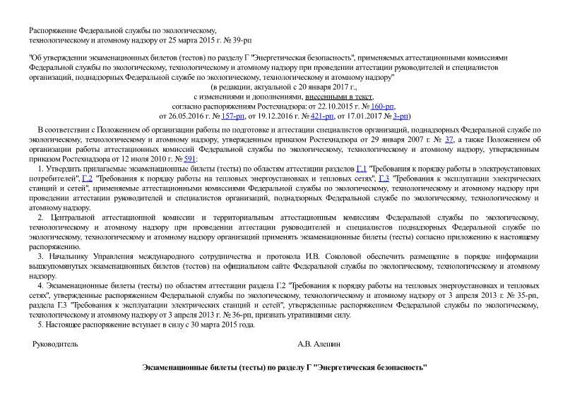 Распоряжение 39-рп Об утверждении экзаменационных билетов (тестов) по разделу Г
