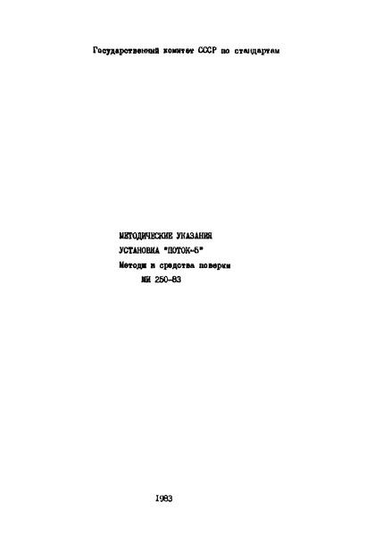 МИ 250-83 Государственная система обеспечения единства измерений. Методические указания. Установка