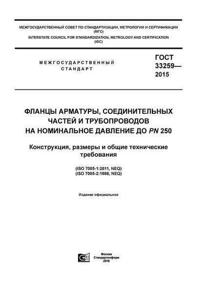 ГОСТ 33259-2015 Фланцы арматуры, соединительных частей и трубопроводов на номинальное давление до PN 250. Конструкция, размеры и общие технические требования