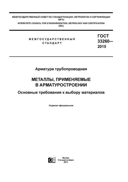 ГОСТ 33260-2015 Арматура трубопроводная. Металлы, применяемые в арматуростроении. Основные требования к выбору материалов